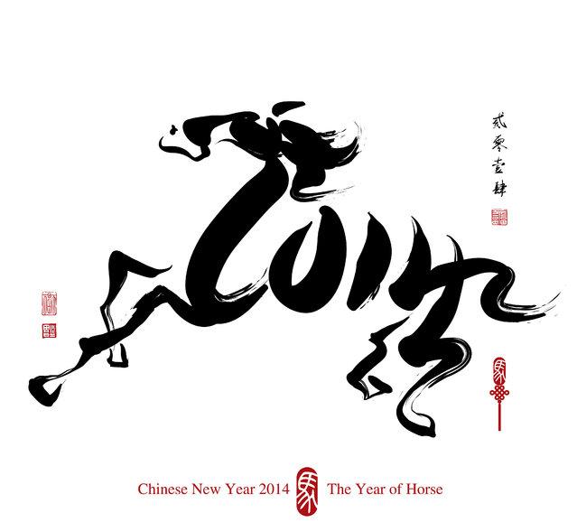 Happy New 2014 Year!