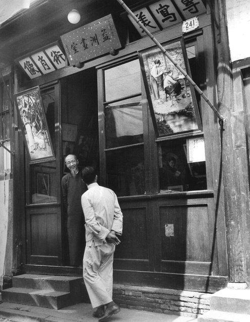 1948年3月,迎客的画室老板 (In March 1948, welcoming)