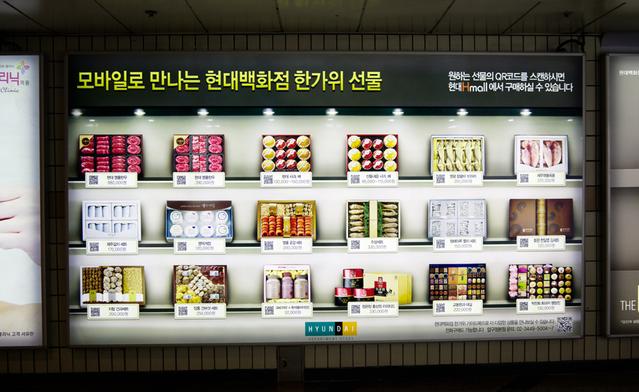 Tesco Virtual Stores In South Korea