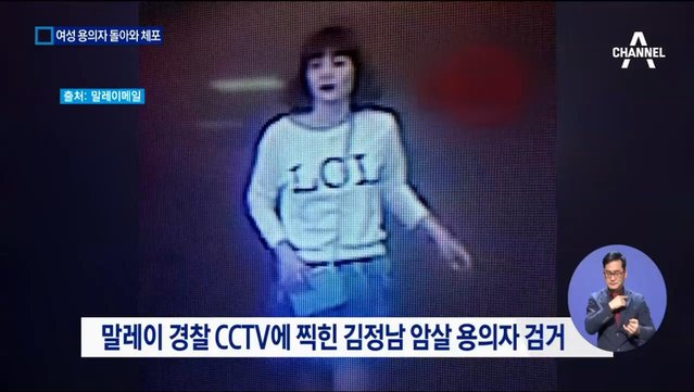"""Suspect arrested in the killing of N. Korean leader's half brother was seen on CCTV wearing a T-shirt with """"LOL"""" on front. Malaysian police arrested a woman Wednesday in the apparent assassination of Kim Jong Nam, the North Korean leader's exiled half brother who South Korean spies say once begged his sibling to spare his life. The astonishing killing, which reportedly came at the hands of two female assassins, set off waves of speculation over whether North Korea had dispatched a hit squad to kill a man known for his drinking, gambling and complicated family life. Kim Jong Nam, who was 45 or 46, was estranged from his younger brother, North Korean leader Kim Jong Un, and had been living abroad for years. He reportedly fell out of favor when he was caught trying to enter Japan on a false passport in 2001, saying he wanted to visit Tokyo Disneyland. (Screen capture of Korean news Channel A News)"""