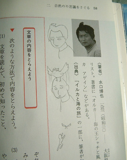 Hilarious Creative Asian Textbook Drawings
