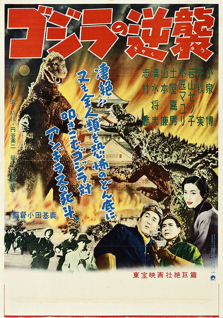 """Godzilla Raids Again (Gigantis the Fire Monster) (Toho, 1955). Japanese B2 (21"""" X 29.75"""") Style B. Everyone's favorite giant lizard returns to the screen for this second entry into the popular series. Known in international release as Godzilla Raids Again, and in the U.S. as Gigantis the Fire Monster, it was the last Godzilla film to be shot in black-and-white. Estimate: $2,000 - $4,000. (Photo by Courtesy Heritage Auctions)"""
